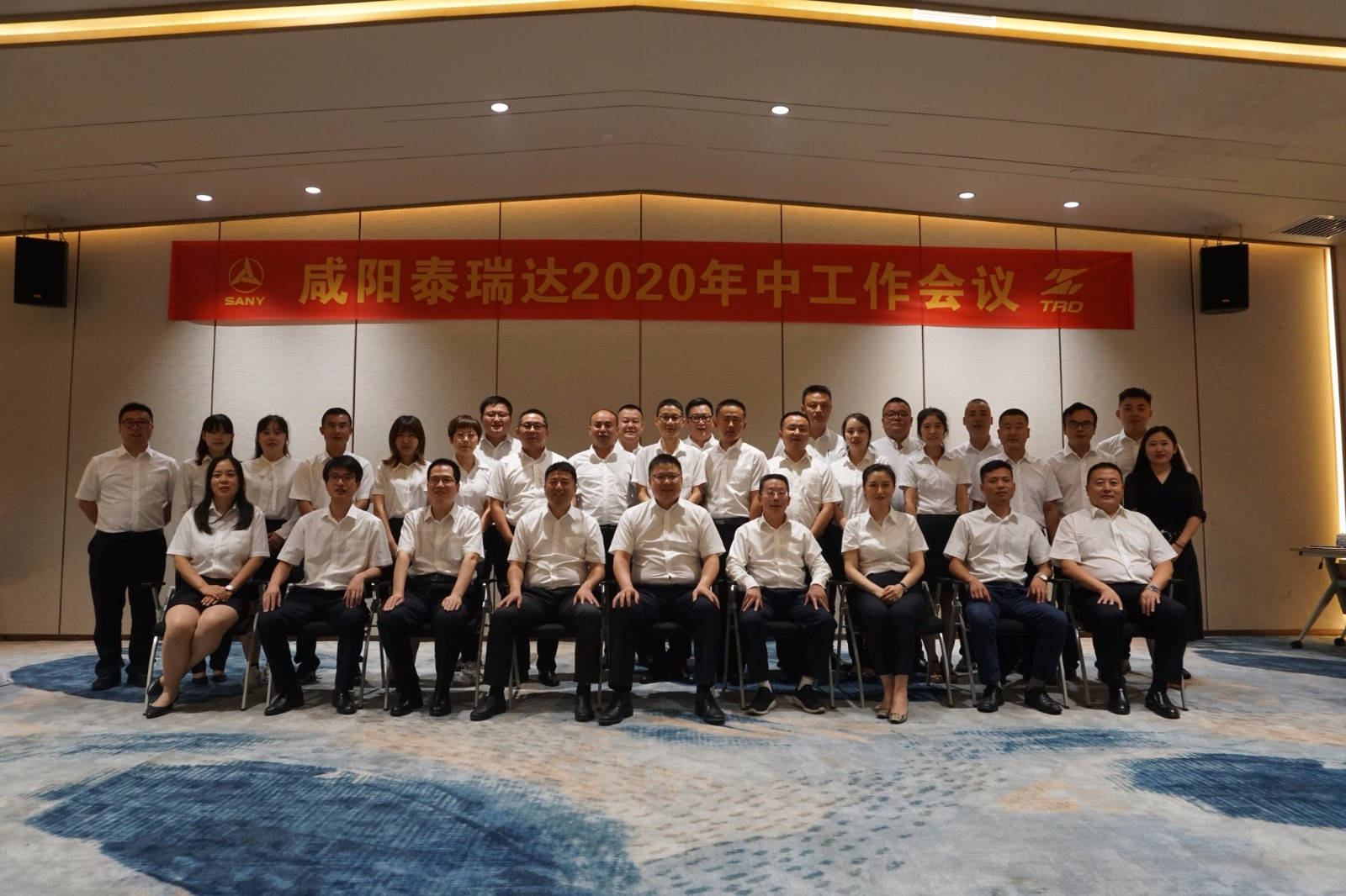 咸阳泰瑞达2020年半年度工作会议暨安康瀛湖生态文化之旅20日落下帷幕